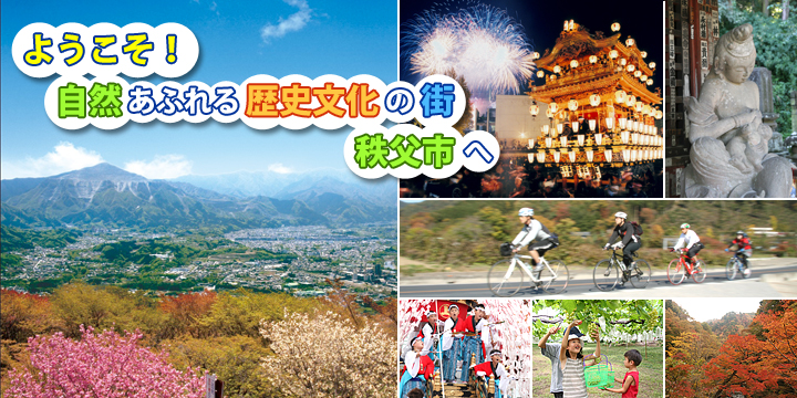 Welcome! To town Chichibu-shi of history culture full of nature