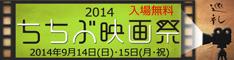 ちちぶ映画祭2014~巡礼~