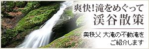 爽快!滝をめぐって渓谷散策