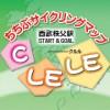 ちちぶサイクリングマップ「CLELE(クルル)」