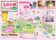 羊山公園おさんぽマップ