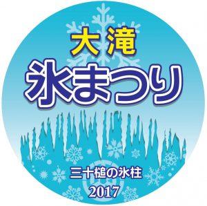 大滝氷まつりHM