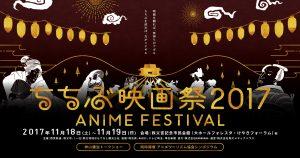 ちちぶ映画祭2017