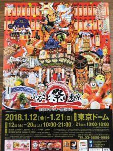ふるさと祭り東京チラシ