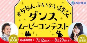 西武鉄道ちちんぶいぶいダンスコンテスト