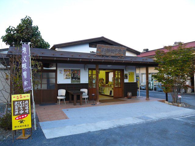 新井武平商店