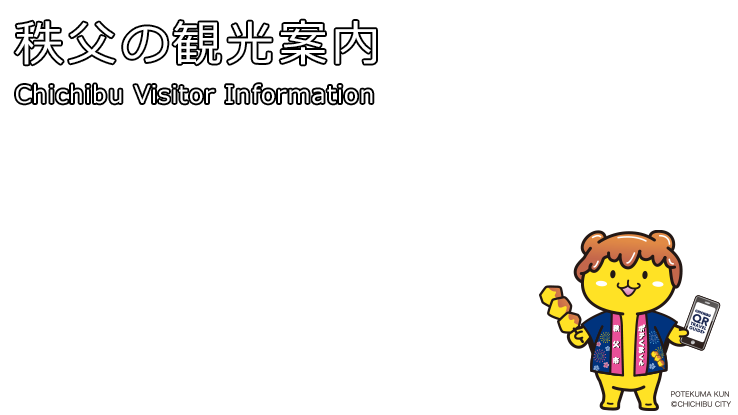 秩父の観光案内/Chichibu Visitor Information