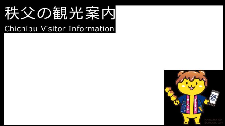 秩父の観光案内/Chichibu Visitor Information
