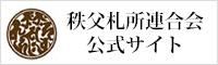 秩父札所連合会公式サイト