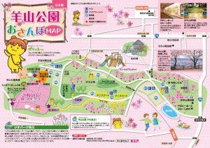 羊山公園おさんぽマップ(2019年度改定版)