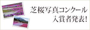 芝桜写真コンクール入賞者発表!