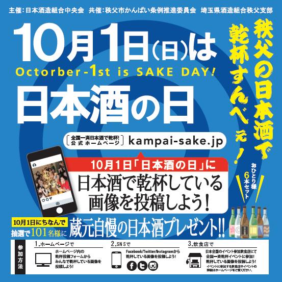 10月1日(日)は日本酒の日