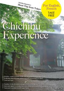 Chichibu Pamphlets(秩父パンフレット)