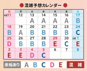 芝桜の丘混雑予想カレンダー