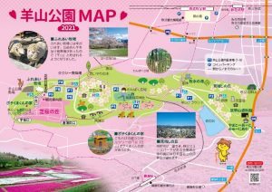 羊山公園おさんぽマップ(2021年度改定版)